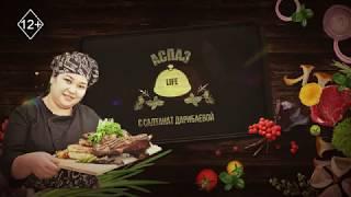 АСПАЗ LIFE с Салтанат Дарибаевой - 2 выпуск