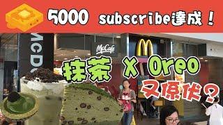 [窮L遊記·香港篇] #03 McCafe抹茶XOreo又係伏? | 5000 Subscribe達成!多謝支持!
