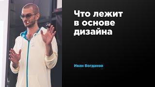 Что лежит в основе дизайна | Иван Богданов | Prosmotr