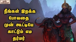 Lord Yama Dharma Raj Sends 4 Clues Before Soul Left From Body || Unlknown Facts Tamil