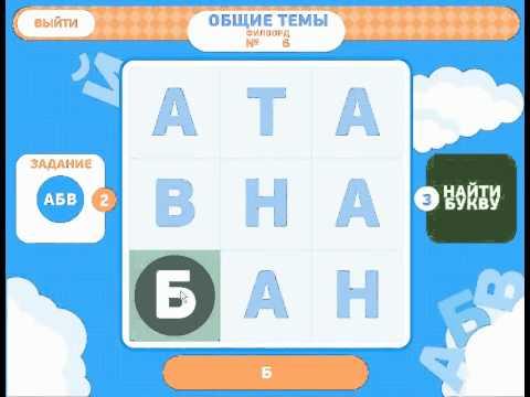 Игра Филворды поиск слов: ответы с 66 по 82 уровни #3