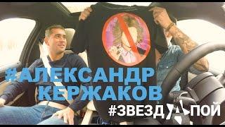 Караоке в машине #ЗВЕЗДАПОЙ Александр Кержаков (Выпуск 35)