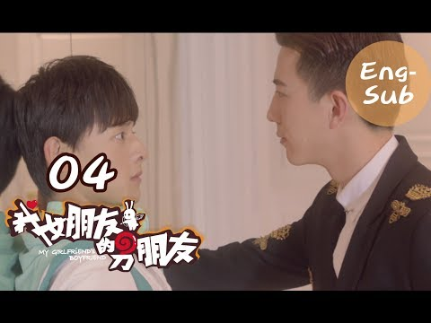 【My Girlfriend's Boyfriend】Ep04 (Eng-sub) (Love Triangle bet