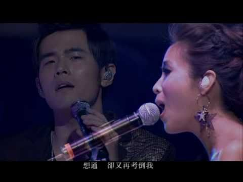 周杰倫超時代演唱會 黑色幽默(with 袁詠琳)