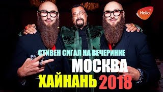 Презентация проекта Москва-Хайнань 2018 с участием Стивена Сигала