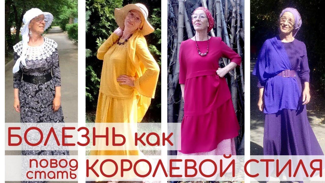 Как преодолеть болезнь. Как жить с диагнозом рак. Новая жизнь, новый стиль, платки и длинные юбки