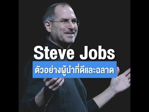 Steve Jobs ตัวอย่างผู้นำที่ดีและฉลาด