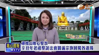 【唯心週報145】| WXTV唯心電視台
