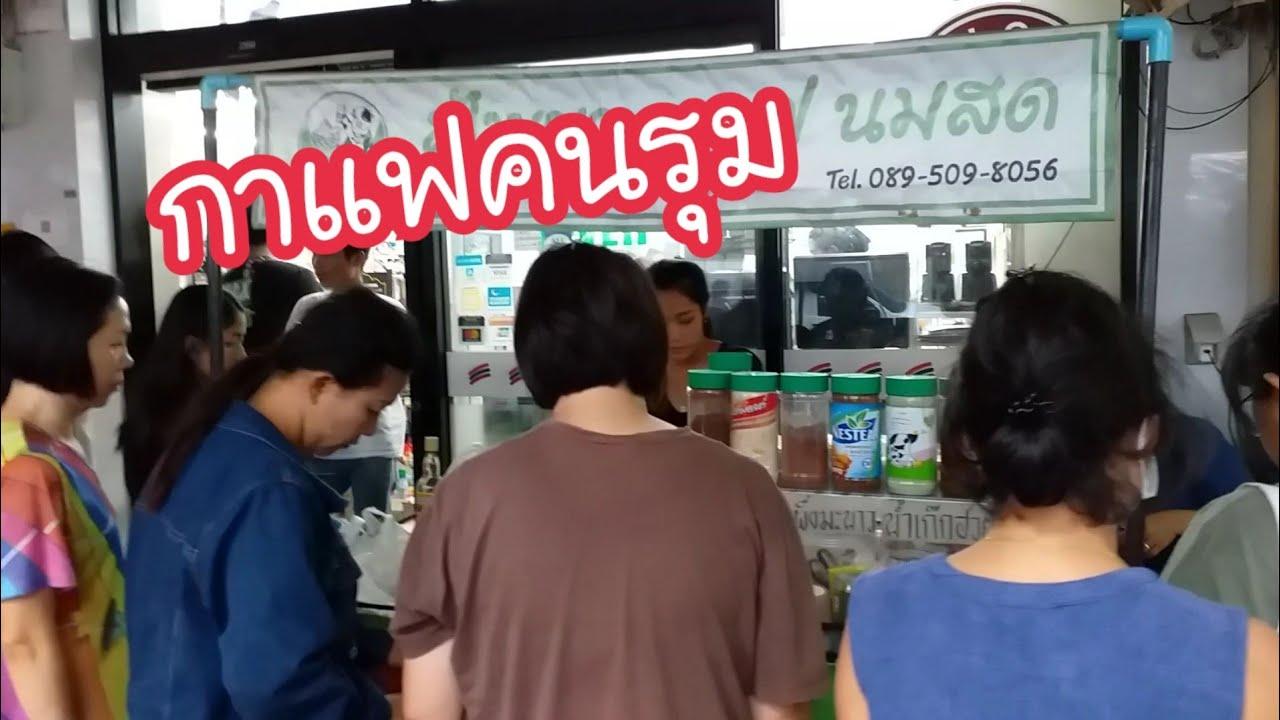 กาแฟคนรุม กาแฟนมสดแท้ ที่โบ๊เบ๊   สตรีทฟู้ด   Bangkok Street Food