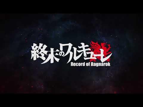 アニメ「終末のワルキューレ」ティザーPV