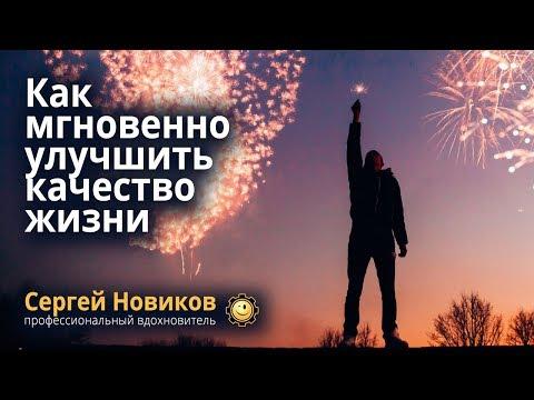 Как мгновенно улучшить качество жизни #СергейНовиков