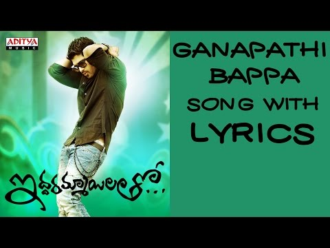 Ganapati Bappa Full Song with Lyrics - Iddarammayilatho Songs - Allu Arjun, Amala Paul, DSP
