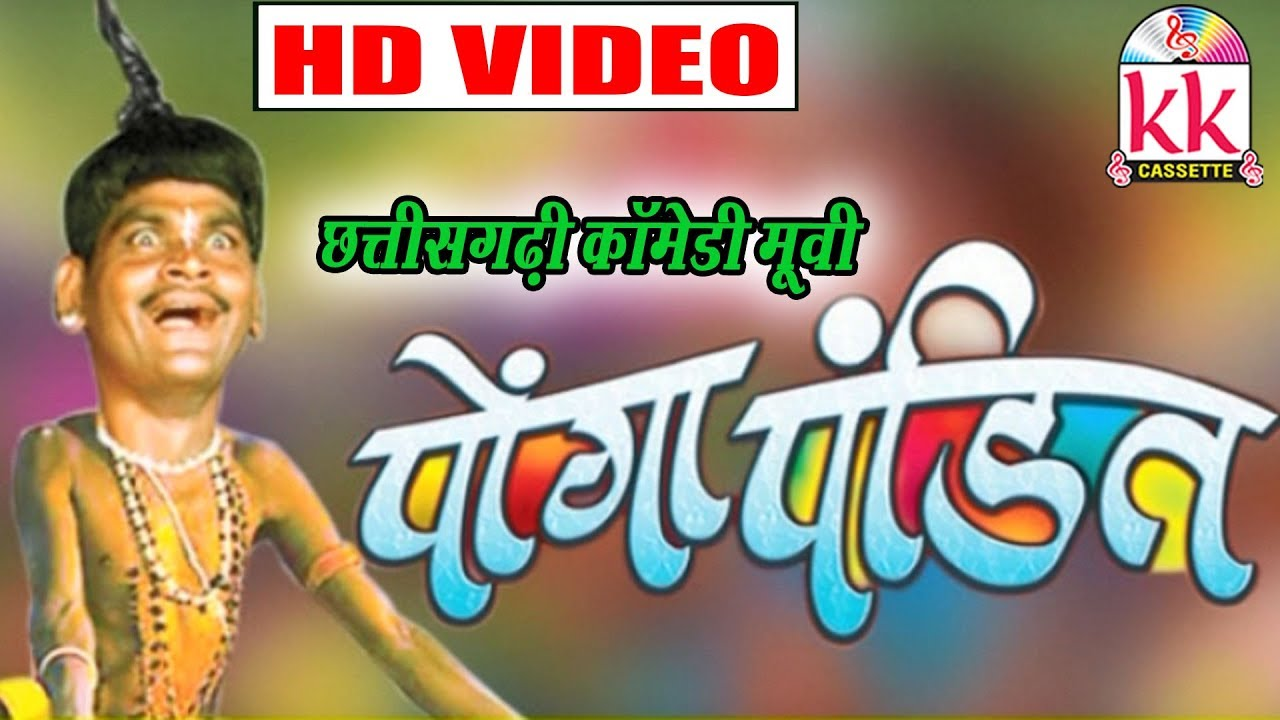Download Sevakram yadav, Mona Sen | CG COMEDY Movies |   Ponga Pandit | Chhattisgarhi Comedy Movies Hd Video