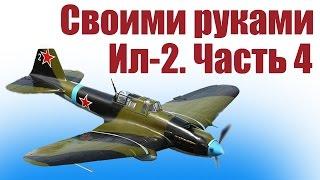 видео: Самолеты своими руками. Штурмовик Ил-2. 4 часть | Хобби Остров.рф