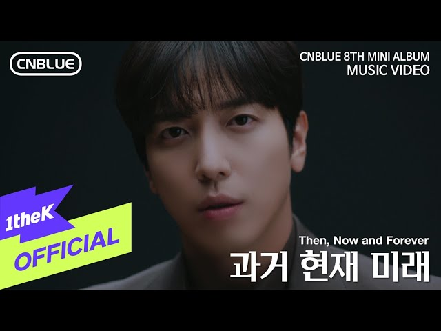 [MV] CNBLUE(씨엔블루) _ Then, Now and Forever(과거 현재 미래)