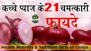कच्चे प्याज के 21 चमत्कारी फायदे कर देंगे आपको हैरान, Green Onion Health Benefits, Ayurvedanta