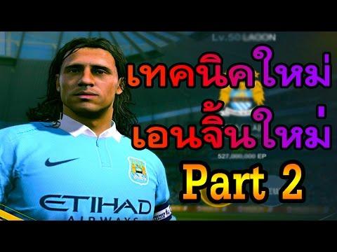 FIFA Online3 - เทคนิคเอนจิ้นใหม่ ใช้แล้วได้เปรียบ [ดึงบอลรอจังหวะ] Part 2
