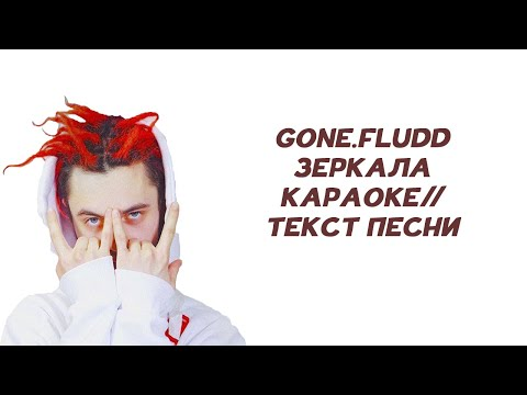 GONE.Fludd - Зеркала // ТЕКСТ ПЕСНИ // КАРАОКЕ // VOODOO CHILD