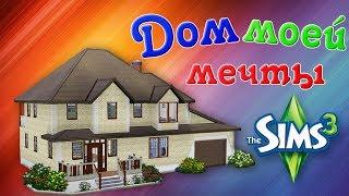 The sims 3 постройка #2 Дом моей мечты