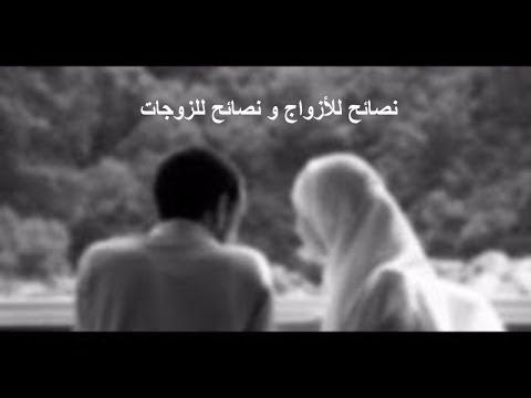 نصائح للأزواج و نصائح للزوجات | الدكتور أمير صالح
