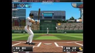 プロ野球MAX 2013 G森福からホームラン