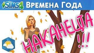 The Sims 4 ВРЕМЕНА ГОДА /Разбор и Реакция на трейлер/ Долгожданное новое дополнение~