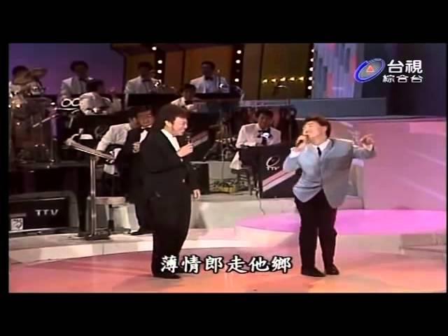 龍兄虎弟 張菲+費玉清 名人名曲模仿大賽 2(下)費玉清模仿 劉文正 陳小雲
