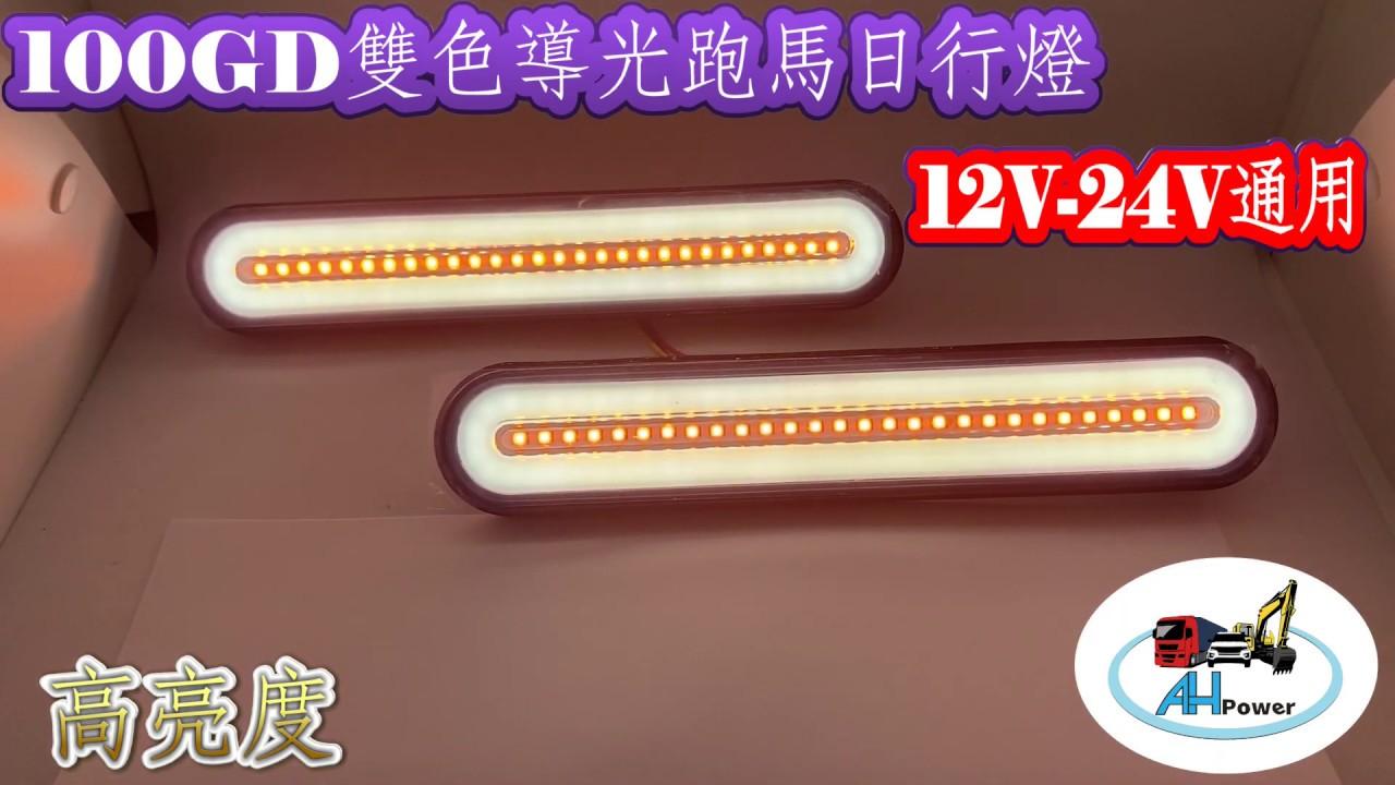 全聖力 100GD 雙色導光跑馬日行燈 12V 24V通用 貨車卡車 皮卡 爆亮 日行燈 跑馬方向燈