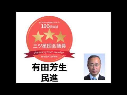 20170926三ツ星193国会 参議院 有田芳生議員