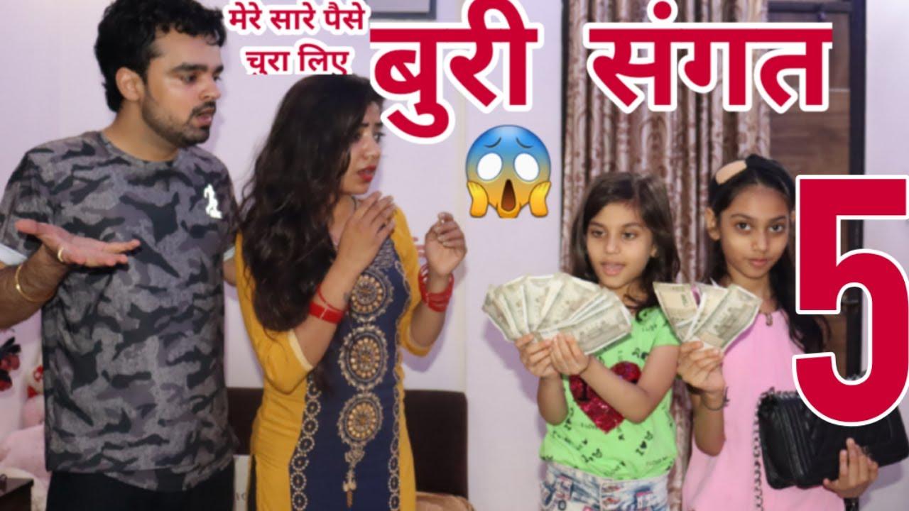 Download बुरी संगत का बुरा नतीजा?-5 | Masoom Ka Dar | Hindi Moral Stories | Chulbul Videos
