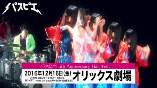 パスピエ 5th Anniversary Hall Tour 開催! 2016/12/16(金) オリックス...