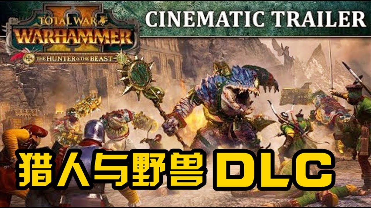 """全軍破敵戰鎚2最新DLC""""獵人與野獸""""宣傳片,我大帝國竟然被加強了?!Total War: Warhammer II - YouTube"""