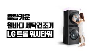 [더기어리뷰]용량 키운 원바디 세탁건조기 'LG 트롬 …