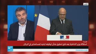 ما هي الشبهة التي تلاحق وزير الداخلية الفرنسي؟