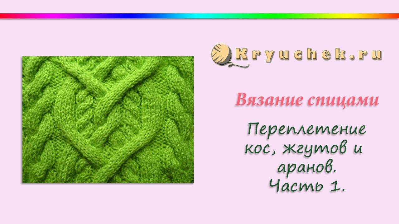 схема кельтской косы для вязания спицами