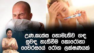 ලංකාවේ වර්ථමාන තත්වේට අනුව ජිවත් වෙන්නේ කොහොමද? | Piyum Vila | 01 - 04 - 2020 | Siyatha TV Thumbnail