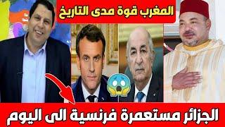 إعلامي مصري يسخر من تبون بعد تصريحات ماكرون، هل الجزائر تاريخيا هي المغرب 🤔🤔