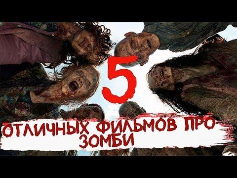 Топ 5 отличных фильмов про зомби, которые вы возможно пропустили