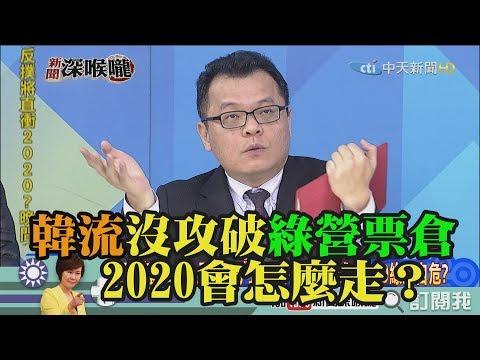 《新聞深喉嚨》精彩片段 韓流沒攻破綠營票倉 2020會怎麼走?