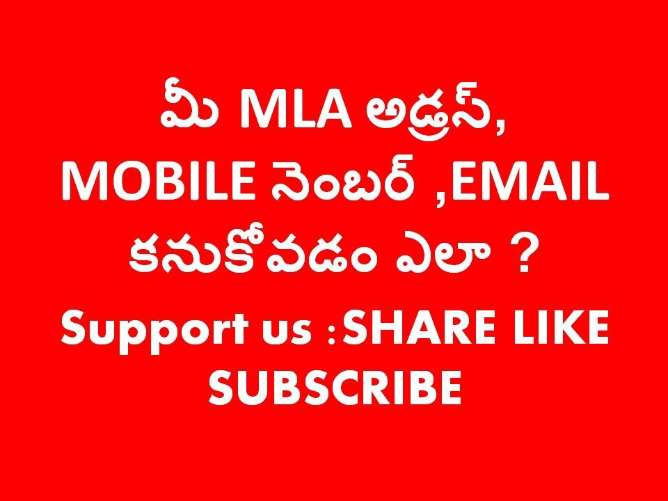 How to find AP MLA MOBILE NUMBER,EMAIL AND ADDRESS IN TELUGU - YouTube