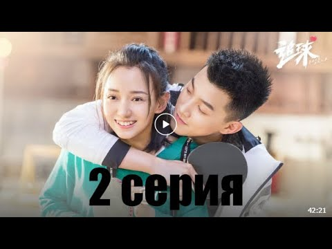 Погоня за мячом ♥️ 2 серия / Chasing Ball / русские субтитры