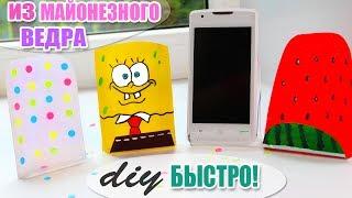 видео Подставка для телефона своими руками