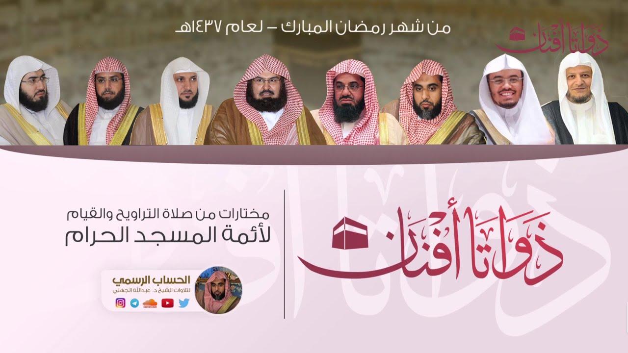 ذواتا أفنان مختارات من صلوات أئمة المسجد الحرام في شهر رمضان المبارك لعام 1437هـ Youtube
