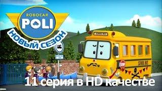 Робокар Поли - Приключение друзей - Болото (мультфильм 17) Познавательный мультфильм для детей