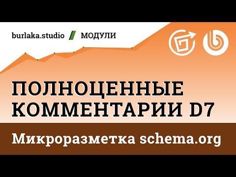 Микроразметка Schema.org / Полноценные Комментарии D7 / #битрикс #комментарии