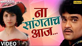 ना सांगताच आज | Na Sangatach Aaj | Saglikade Bombabomb | Best Marathi Romantic Song | मराठी गाणी