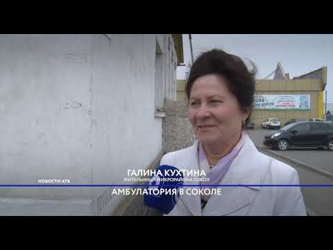 Жалобы на больницу в Соколе.