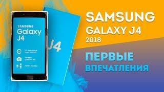 SAMSUNG GALAXY J4 (2018) -- Первое впечатление и распаковка.