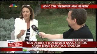 Entertv.gr: Η Ρίκα Βαγιάνη για την Αυστραλία