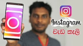 Apps සිකුරාදා ep 13 - Instagram Tips and Tricks